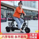 電動三輪車 電動三輪車小型迷你女士代步車折疊雙人家用帶娃親子接孩子電瓶車 快速出貨YYS