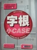 【書寶二手書T8/語言學習_KEG】英文小CASE-字根小CASE_白安竹