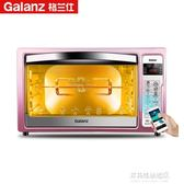 電烤箱智慧烤箱家用烘焙多功能大容量電烤箱32L多莉絲旗艦店YYS    220V