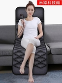 按摩椅 老人按摩椅家用小型全身多功能按摩器背部頸部腰部頸椎電動沙發床 米家WJ