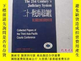 二手書博民逛書店二十一世紀的司法制度:第三屆亞太地區法院會議文集:Collect