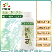 【綠藝家】樟醋液1公升 (樟木木醋液 防蟲專用)
