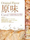 (二手書)原味:Carol100道無添加純天然手感麵包+30款麵包與果醬美味配方提案