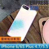 【妃航】iPhone 6/6S Plus 4.7/5.5 雷射/彩色 蛇紋/鱗片 漸變/漸層 軟殼/保護殼/手機殼