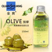 潤滑液 熱銷商品 情趣用品 快速到貨 Quan Shuang 按摩-潤滑性愛生活橄欖油 150ml【562197】
