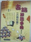 【書寶二手書T5/大學文學_CQ2】古籍知識手冊(1)古籍知識_原價400_高振鐸