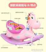 搖搖馬木馬加厚塑料兒童玩具搖馬帶音樂大號寶寶搖椅嬰兒周歲禮物【蘇荷精品女裝】IGO
