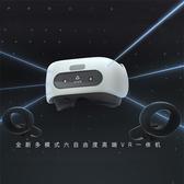 VR一體機 3D體感游戲機 6自由度VR眼鏡 MKS雙11
