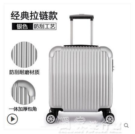 18吋拉桿箱鋁框小型行李箱女18寸輕便迷你登機拉桿箱24男26旅行密碼箱子 遇見初晴