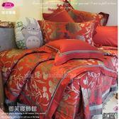 【兩用被+床包】(6*7尺)四件套*╮☆御芙專櫃『紅璽』60支高觸感絲光棉/特大