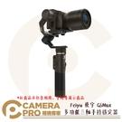 ◎相機專家◎ Feiyu 飛宇 G6Max 多功能三軸手持穩定器 適用 相機 GoPro 手機 G6 Max 公司貨