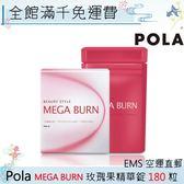 【一期一會】【日本代購】Pola MEGA BURN 180粒(三個月)「日本專櫃正品」
