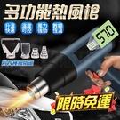 工業級熱風槍 熱風槍 1800W 溫度可調 熱風機 熱縮槍 風量可調 液晶顯示 烤槍 工業熱風機 熱縮膜