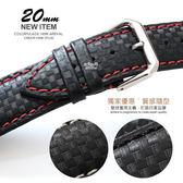 【完全計時 手錶館】質感碳纖維錶帶 20mm 316L不鏽鋼釦真小牛皮 買帶送釦 代用 智慧手錶 跑車