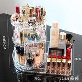 化妝收納盒 大號化妝品收納盒透明旋轉桌面亞克力梳妝臺口紅 nm12467【VIKI菈菈】