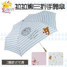 【Sunnybaby 生活館】拉拉熊雨傘...