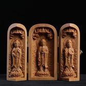 柚木檀香木雕風水擺件隨身佛龕佛像三開盒