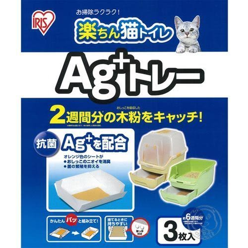 【zoo寵物商城】IRIS《樂淘淘》CT-530貓便盆紙托盤(RCT-3)