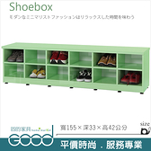 《固的家具GOOD》055-06-AX (塑鋼材質)兒童5.1尺座鞋櫃12格-綠色