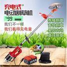 電動割草機充電式小型多功能農用果園開荒背...