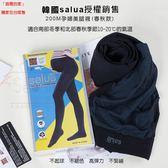 首爾的家 韓國salua 200M 孕婦美腿襪(春秋款)