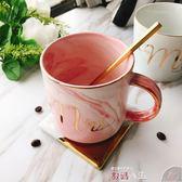 馬克杯創意大理石紋陶瓷杯歐式金邊馬克杯辦公水杯子男女情侶咖啡杯禮物 數碼人生