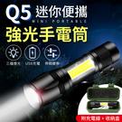 《雙燈源設計!高亮度EDC》 Q5強光手電筒 LED手電筒 迷你手電筒 強光手電筒 手電筒