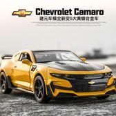 雪弗蘭大黃蜂合金車模 金剛變形5科邁羅仿真車模型兒童玩具小汽車