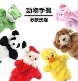 動物手偶玩具動物手套手玩偶手指玩偶毛絨娃娃幼兒園十二生肖手偶 陽光好物