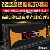 電動車電瓶充電器智能數顯溫控充電機48V20AH60V20AH72V20AH FX136 【科炫3c】
