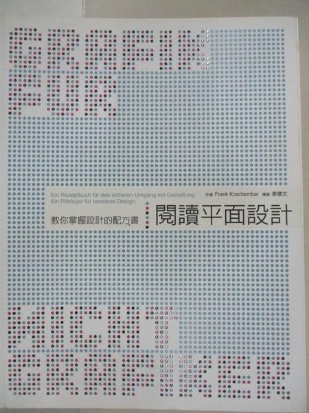 【書寶二手書T5/設計_KJT】閱讀平面設計_Frank Koschembar