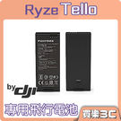 Ryze 睿熾 Tello 飛行電池 原廠電池,分期0利率,特洛 先創代理