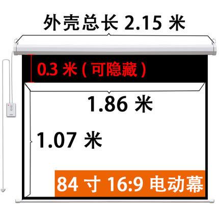 壁掛升降貼牆電動遙控會議室抗光投影幕布鐳射投影儀機幕布金屬螢幕家用Ps:白塑材質84寸