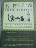 【書寶二手書T1/社會_JCV】食物正義:小農,菜市,餐廳與餐桌的未來樣貌_羅伯‧高特里布