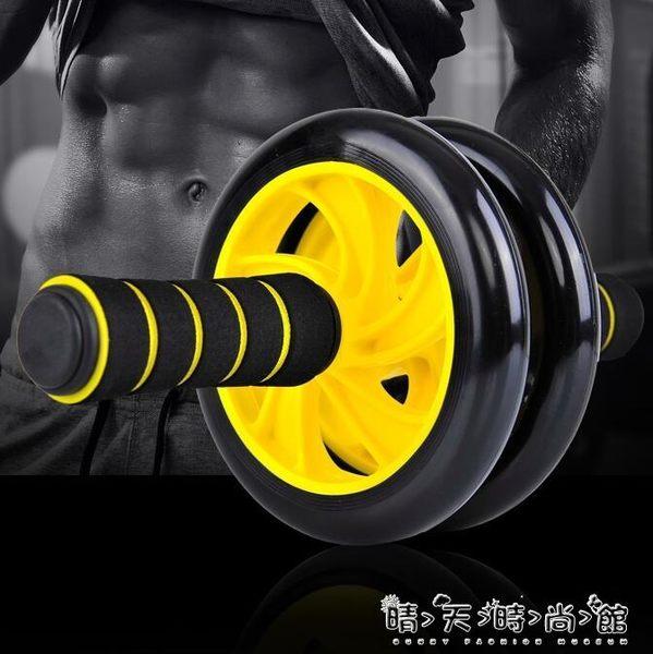 AB健腹輪腹肌輪男士訓練器收腹部健身器材家用女滾滑輪靜音 晴天時尚館