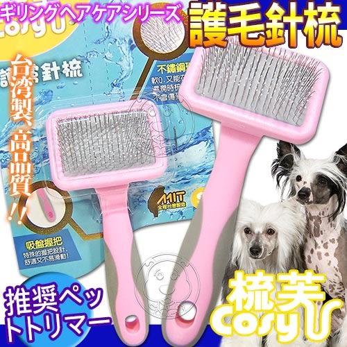 【zoo寵物商城】 Cory《梳芙》JJ-SF-005寵物護膚針梳-S號