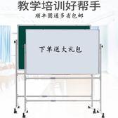 白板寫字板小黑板兒童畫板教學綠板移動白板支架式辦公雙面白板多款色 jd城市玩家