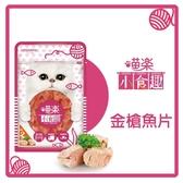【力奇】喵樂 小食趣- #2 金槍魚片35g (D052A02)