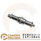 ◎相機專家◎ 燈架轉接頭 不銹鋼製 雙公頭螺絲 轉接頭 3/8 1/4 吋公螺絲 7cm