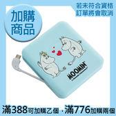 《滿388加購》MOOMIN充飽電行動電源【康是美】