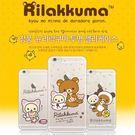 Rilakkuma 懶懶熊 拉拉熊 透明軟殼 手機殼│iPhone 5S SE 6 6S 7 8 Plus X XS MAX XR│z7175