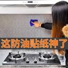 廚房防油貼 自黏防水廚房防油貼紙耐高溫灶...
