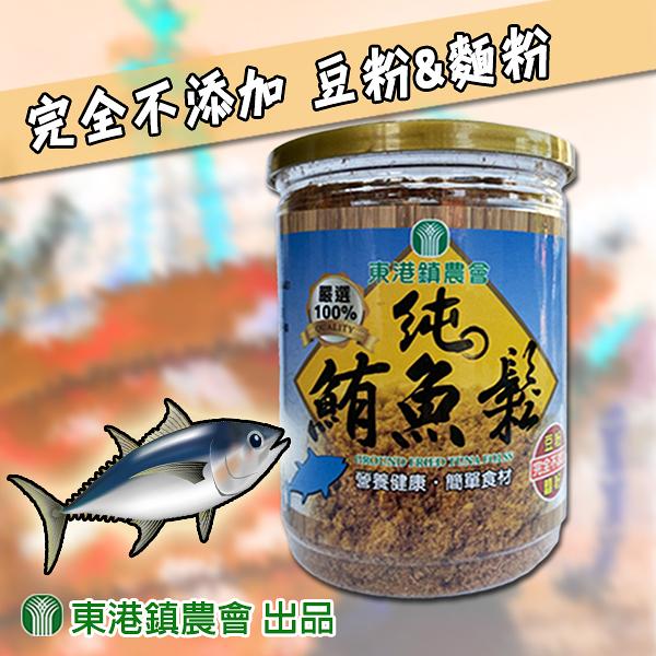 東港鎮農會-100%純鮪魚鬆150g