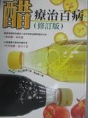 【書寶二手書T6/養生_ICD】醋療治百病(修訂版)_中山貞男/著