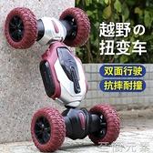 遙控車 兒童遙控車玩具變形特技四驅越野車男孩遙控汽車充電動漂移賽車模 至簡元素