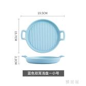 雙耳烤盤陶瓷烤碗焗飯碗烘焙微波爐西餐盤子烤箱專用創意菜盤家用IP4208【雅居屋】