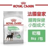 *KING WANG*法國皇家《腸胃保健小型成犬乾糧DGMN》8kg/包 犬糧 腸胃保健小型成犬配方