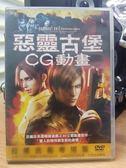 影音專賣店-B30-037-正版DVD【惡靈古堡-CG動畫】-卡通動畫
