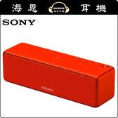 【海恩數位】Sony SRS-HG1 紅色 無線藍牙喇叭 串聯左右聲道 享受環繞立體音場