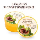 BARONESS 98.5%蝸牛保濕修護凝凍 300ml【小紅帽美妝】